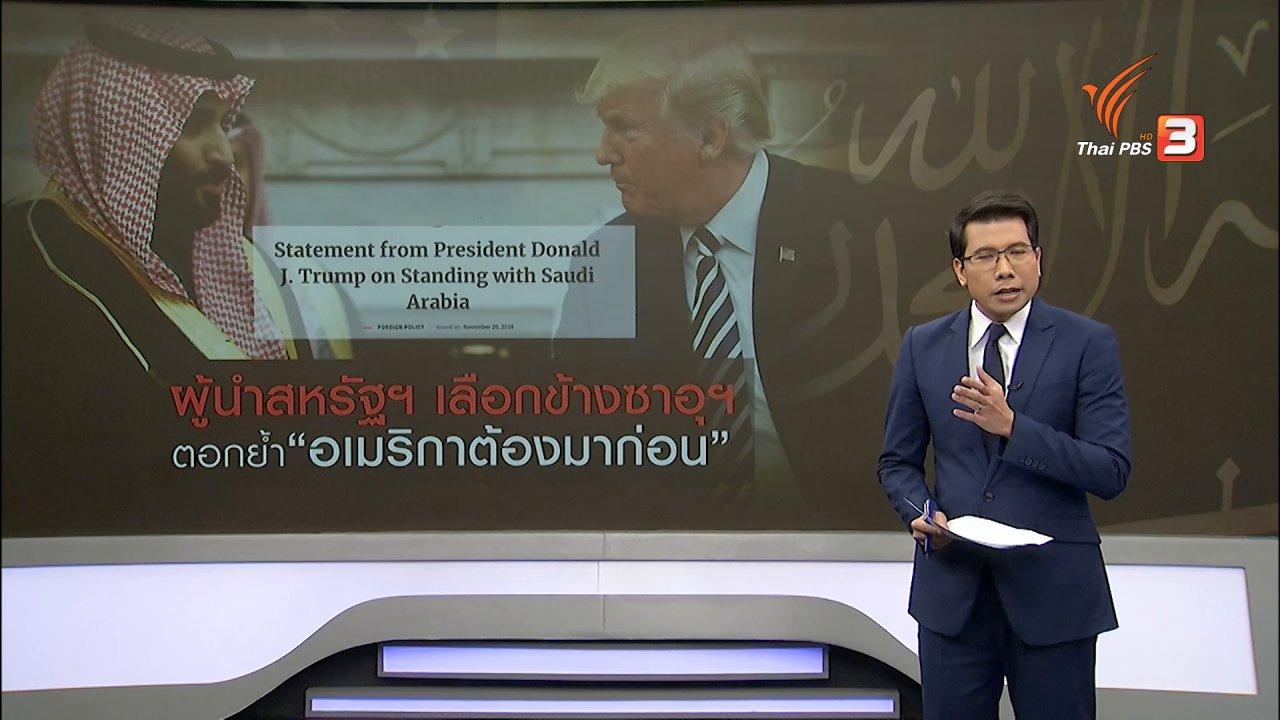 """ข่าวค่ำ มิติใหม่ทั่วไทย - วิเคราะห์สถานการณ์ต่างประเทศ : ผู้นำสหรัฐฯ เข้าข้างซาอุฯ ตอกย้ำ """"อเมริกาต้องมาก่อน"""""""