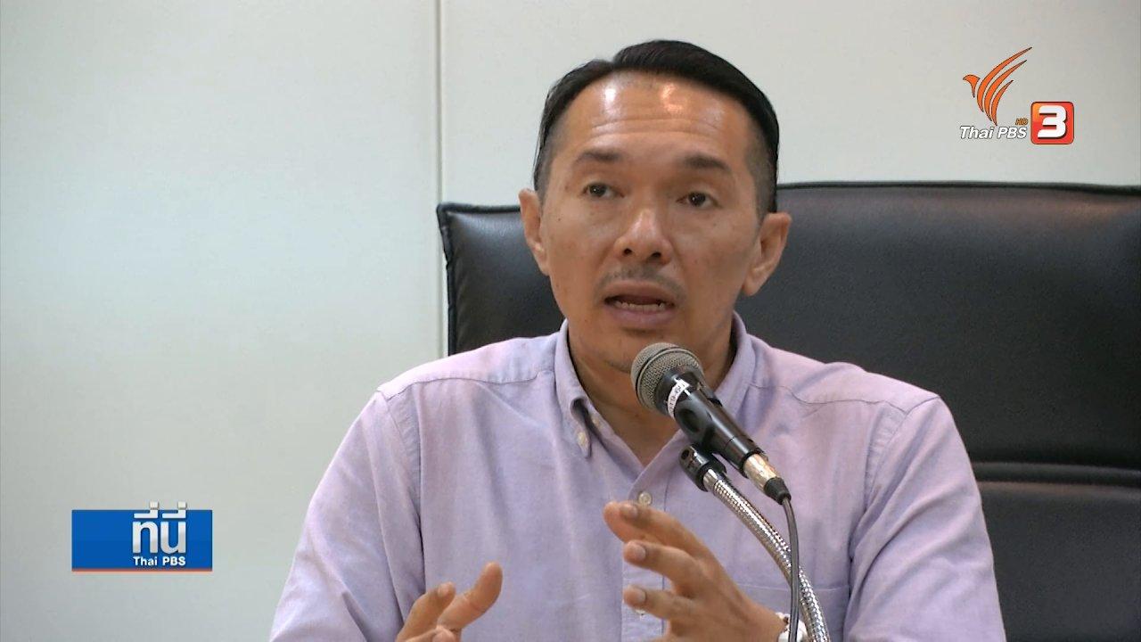 """ที่นี่ Thai PBS - เสนอตั้ง """"สภาวิชาชีพนักบิน"""""""