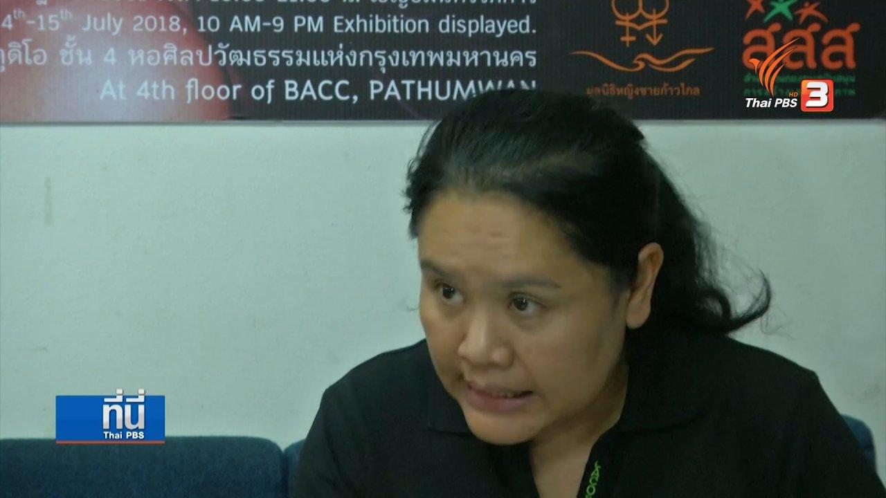 """ที่นี่ Thai PBS - """"ลวนลามออนไลน์"""" คุกคามทางเพศในโลกเสมือน"""
