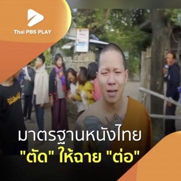 """มาตรฐานหนังไทย """"ตัด"""" ให้ฉาย """"ต่อ"""""""