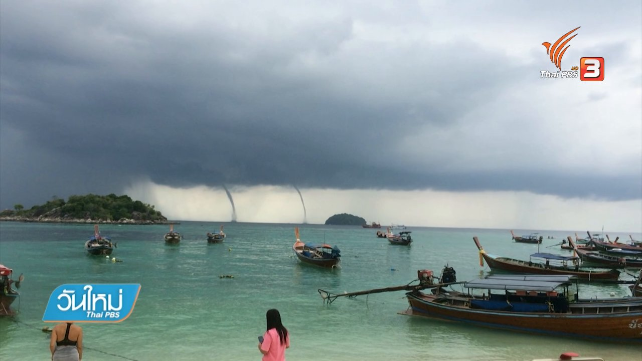 วันใหม่  ไทยพีบีเอส - พายุงวงช้างพัดหมุนกลางทะเลอันดามัน