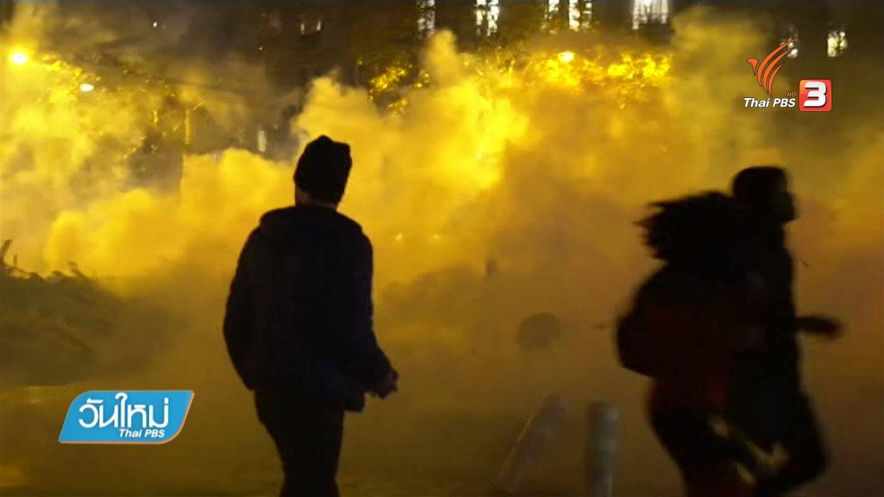 วันใหม่  ไทยพีบีเอส - ชาวฝรั่งเศสกว่า 100,000 คนประท้วงขึ้นภาษีเชื้อเพลิง