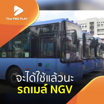 จะได้ใช้แล้วนะ รถเมล์ NGV