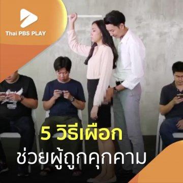 5 วิธีเผือก ช่วยผู้ถูกคุกคาม
