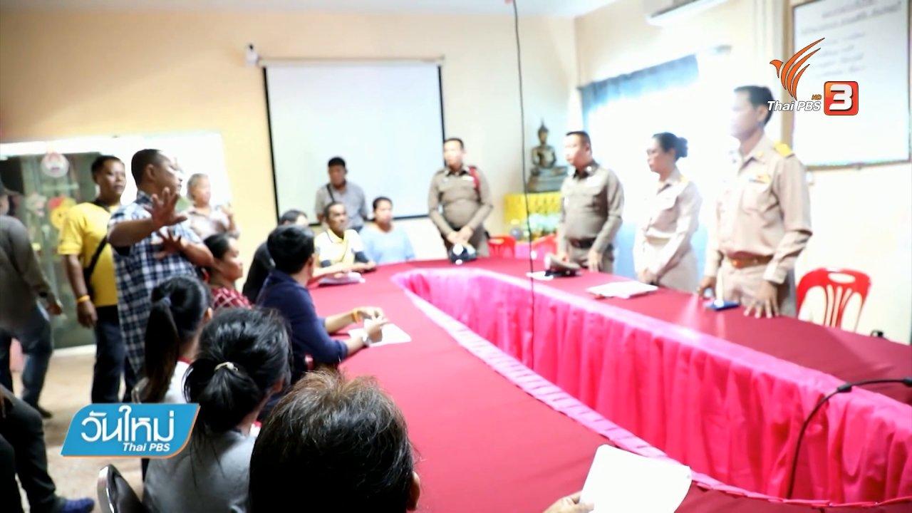 วันใหม่  ไทยพีบีเอส - ประท้วงขับไล่ ผอ.โรงเรียน จ.ชลบุรี