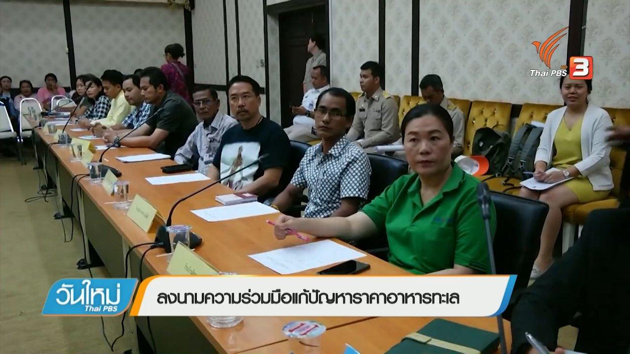 วันใหม่  ไทยพีบีเอส - ลงนามความร่วมมือแก้ปัญหาราคาอาหารทะเล