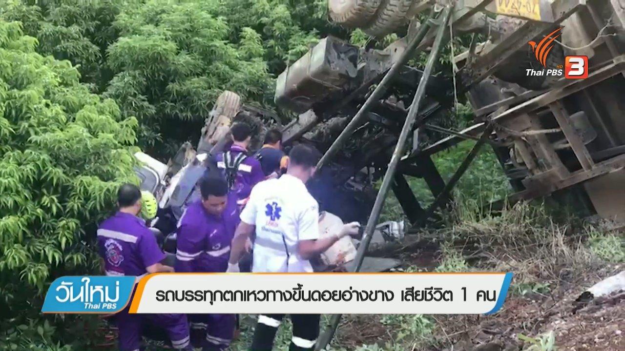 วันใหม่  ไทยพีบีเอส - รถบรรทุกตกเหวทางขึ้นดอยอ่างขาง เสียชีวิต 1 คน