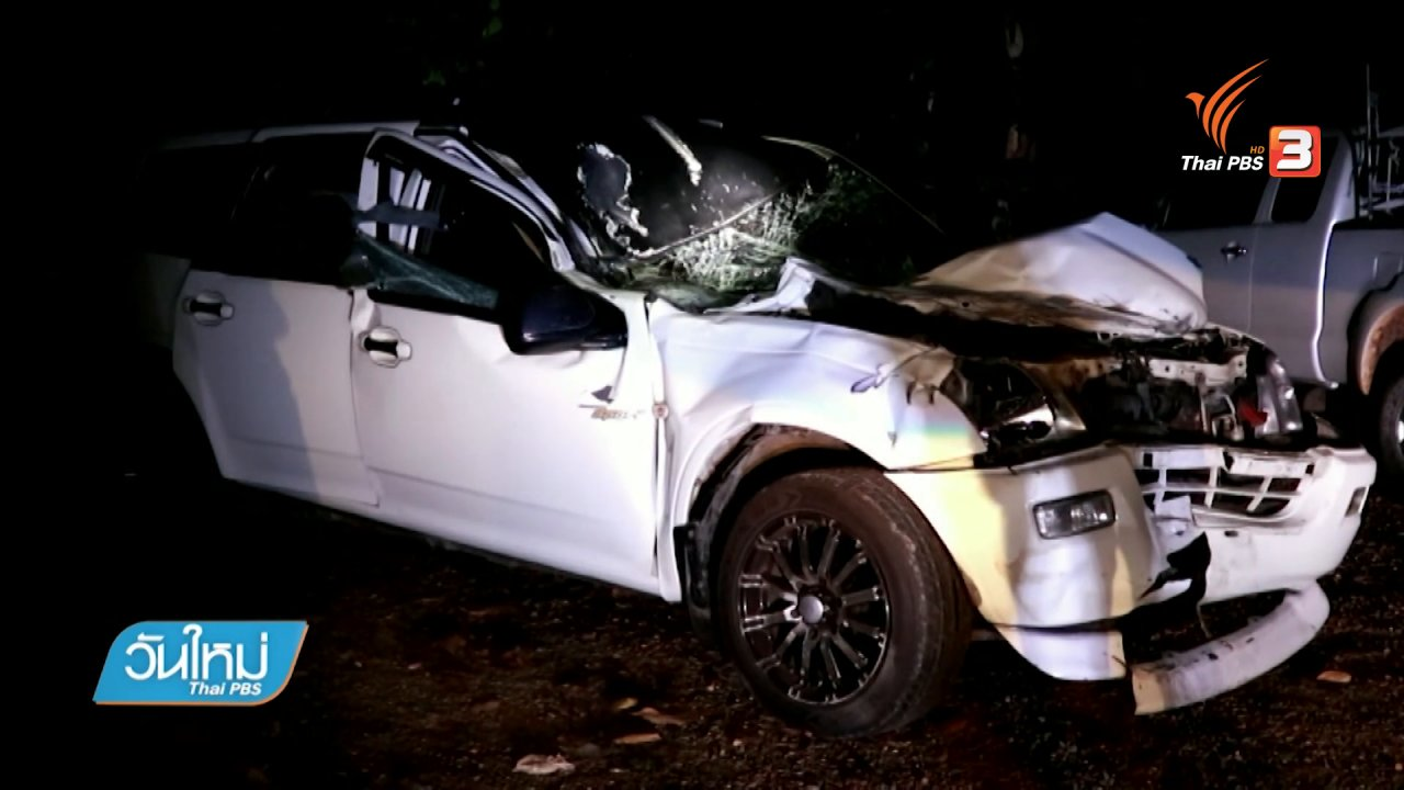 วันใหม่  ไทยพีบีเอส - อุบัติเหตุรถชนช้างป่าคนขับเสียชีวิต