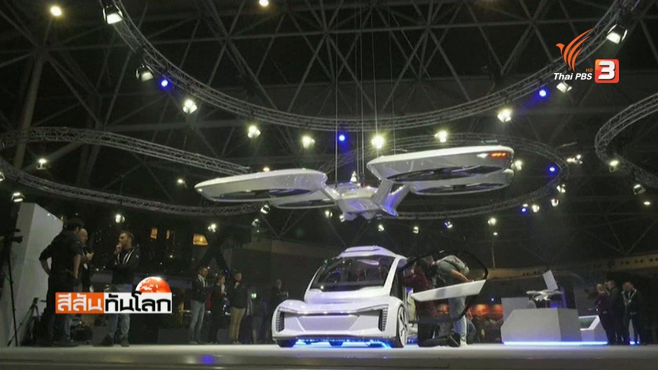 สีสันทันโลก - เปิดตัวต้นแบบแท็กซี่บินได้