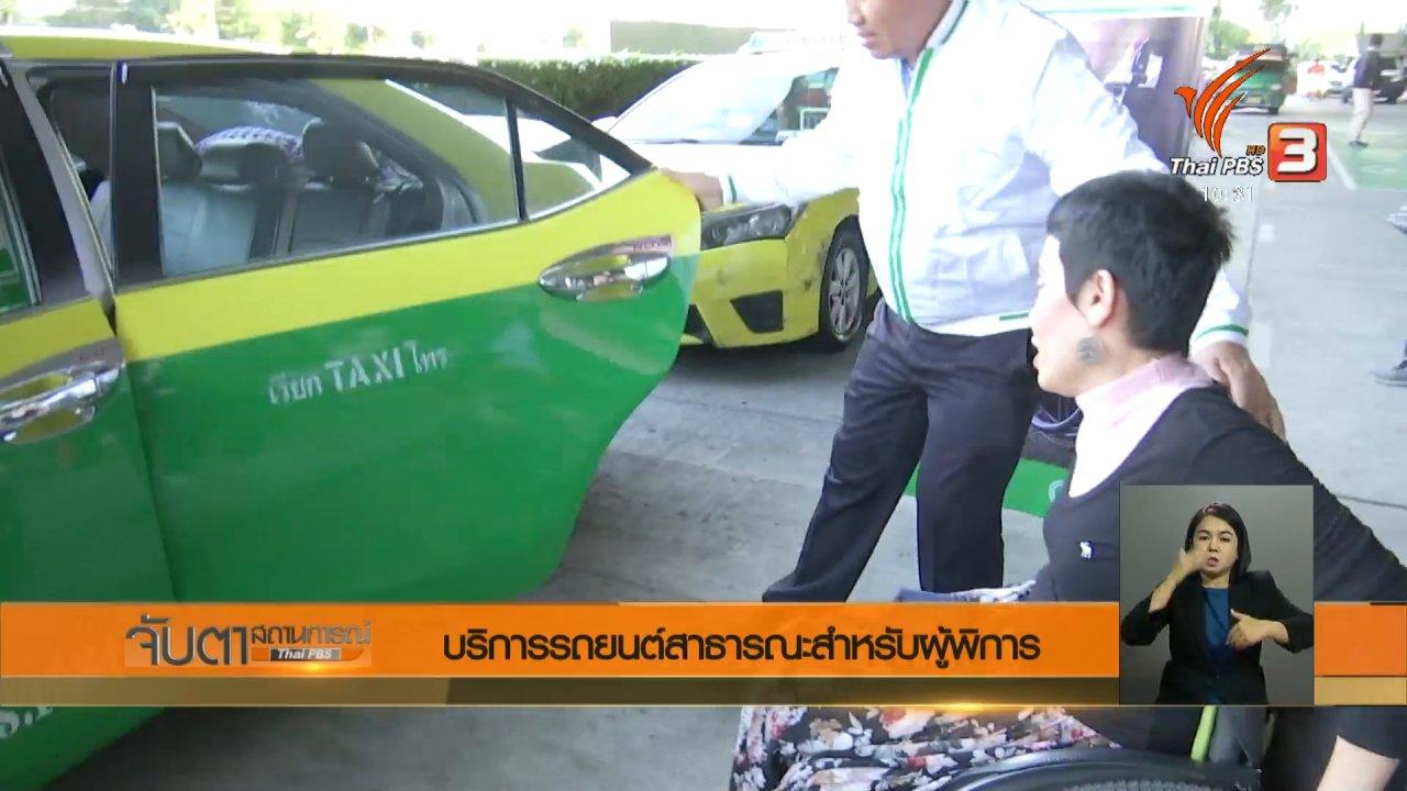 จับตาสถานการณ์ - บริการรถยนต์สาธารณะสำหรับผู้พิการ