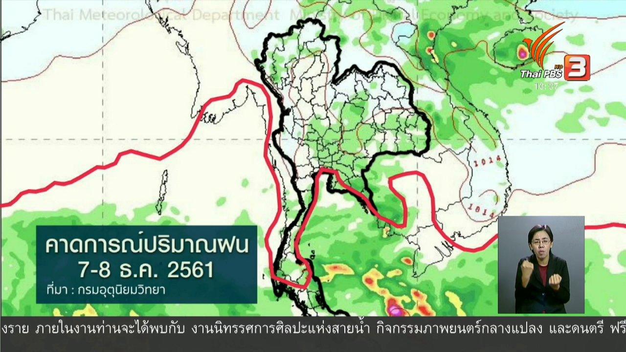 จับตาสถานการณ์ - 7 - 10 ธ.ค. ตอนบนของไทยอากาศเย็นลง