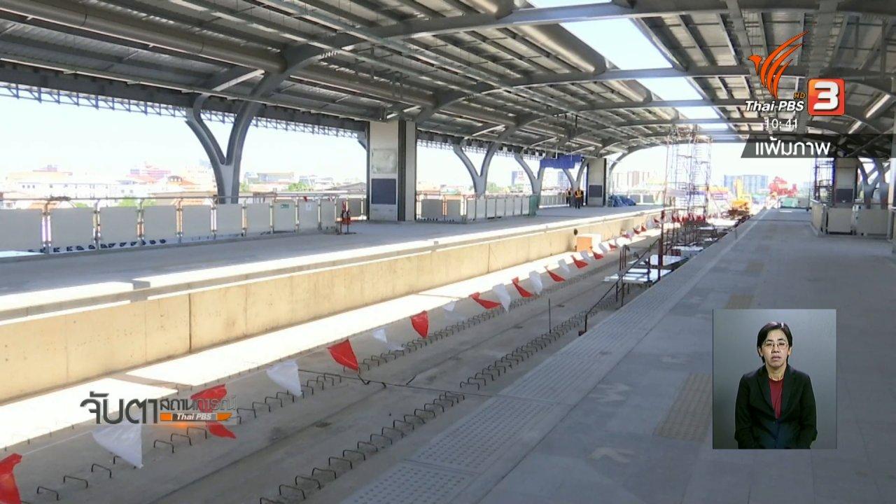 จับตาสถานการณ์ - สั่งทำแผนความปลอดภัยก่อสร้างรถไฟฟ้าสายสีเขียวฝั่งเหนือ