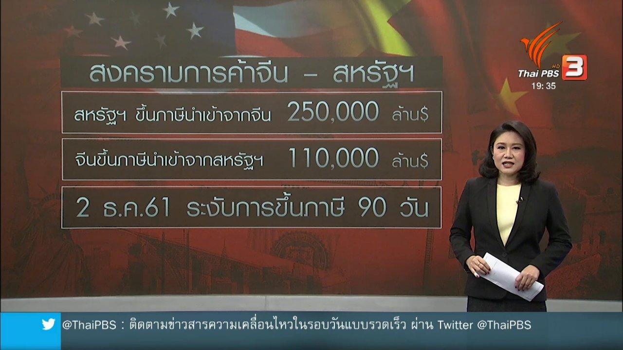 ข่าวค่ำ มิติใหม่ทั่วไทย - วิเคราะห์สถานการณ์ต่างประเทศ : มองแนวโน้มการเจรจายุติสงครามการค้าจีน - สหรัฐฯ