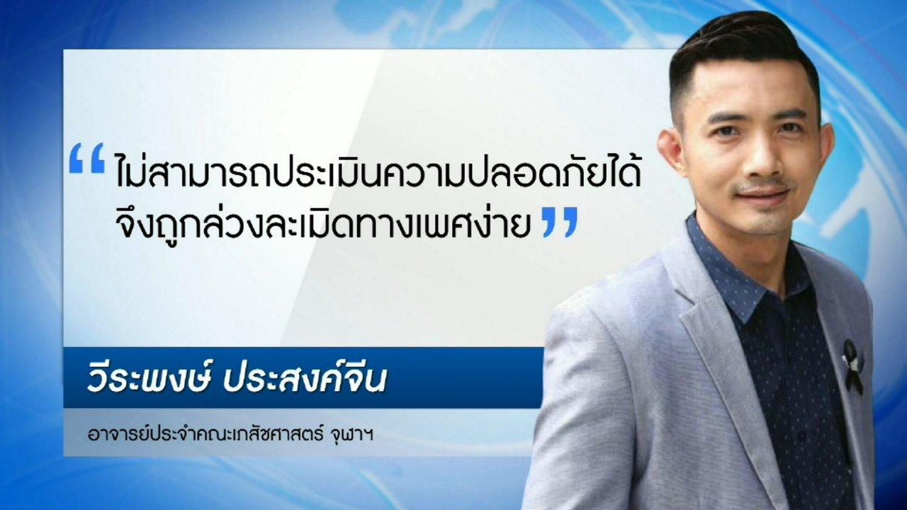 """ที่นี่ Thai PBS - เตือนภัย """"ยาเสียสาว"""""""