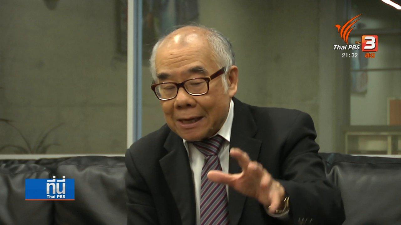 ที่นี่ Thai PBS - พักรบสงครามการค้า จีน-สหรัฐฯ