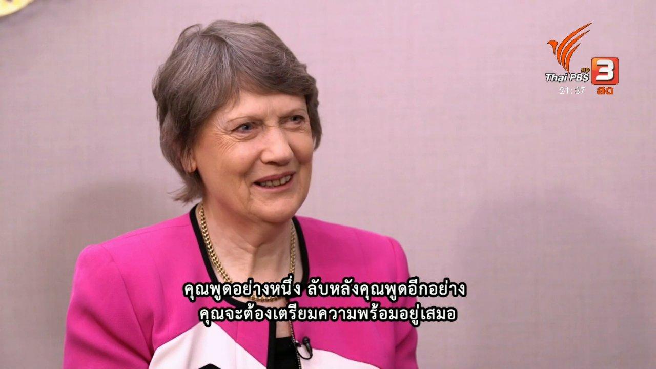 """ที่นี่ Thai PBS - ความเป็นผู้นำหญิงระดับโลก ผ่านประสบการณ์ """"เฮเลน คลาร์ค"""""""
