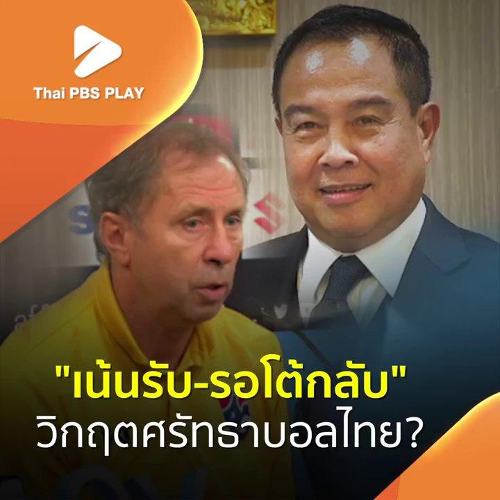 """""""เน้นรับ-รอโต้กลับ"""" วิกฤตศรัทธาบอลไทย?"""