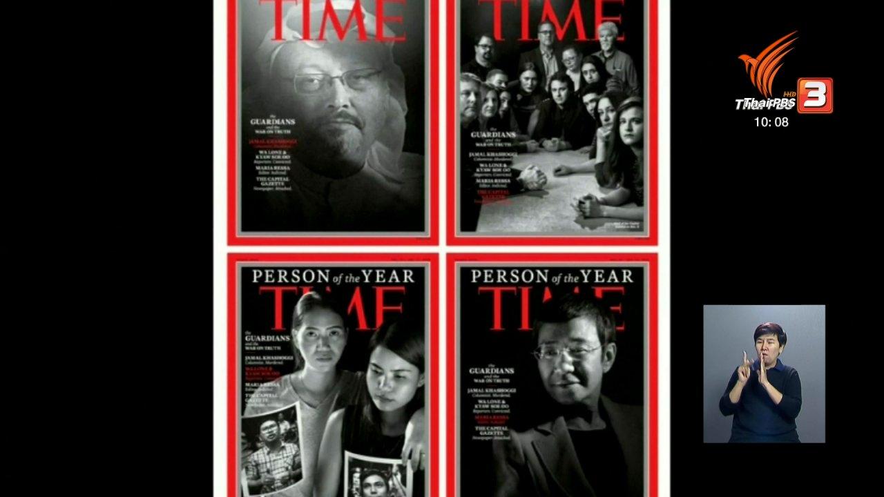 จับตาสถานการณ์ - เผยผลบุคคลแห่งปี 2018 นิตยสารไทม์