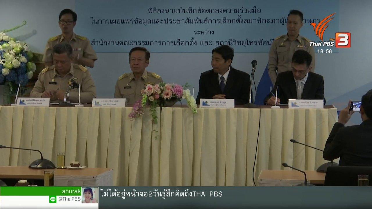 ข่าวค่ำ มิติใหม่ทั่วไทย - กกต.ประชาสัมพันธ์เชิงรุก มุ่งเลือกตั้งโปร่งใส