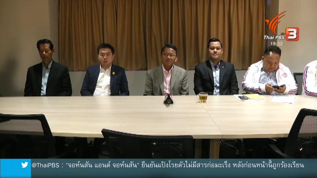 ข่าวค่ำ มิติใหม่ทั่วไทย - สมศักดิ์ เทพสุทิน ปฏิเสธต่อรองเก้าอี้ รมว.เกษตรฯ