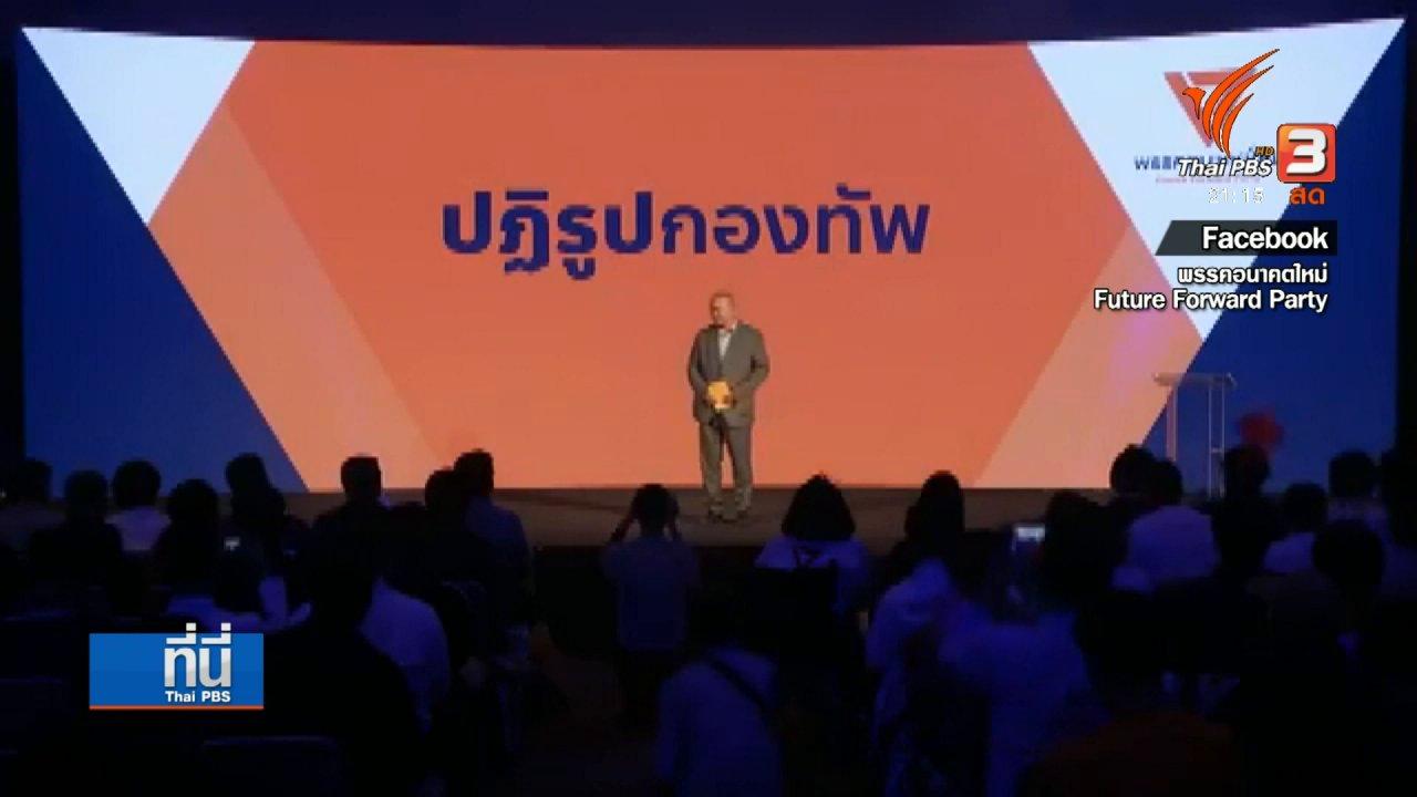 """ที่นี่ Thai PBS - """"อนาคตใหม่"""" ชูนโยบายปฏิรูปกองทัพ"""