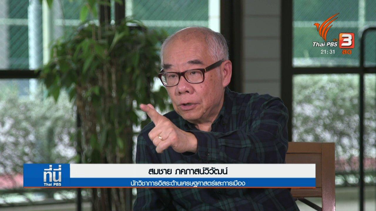 ที่นี่ Thai PBS - บทเรียนนโยบายประชานิยมล้มชาติ
