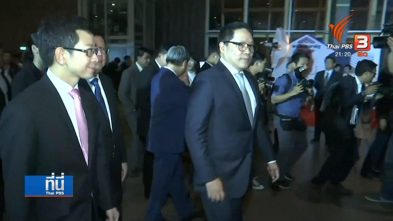 """ที่นี่ Thai PBS - พลังประชารัฐจัด """"โต๊ะจีน"""" ระดมทุน"""
