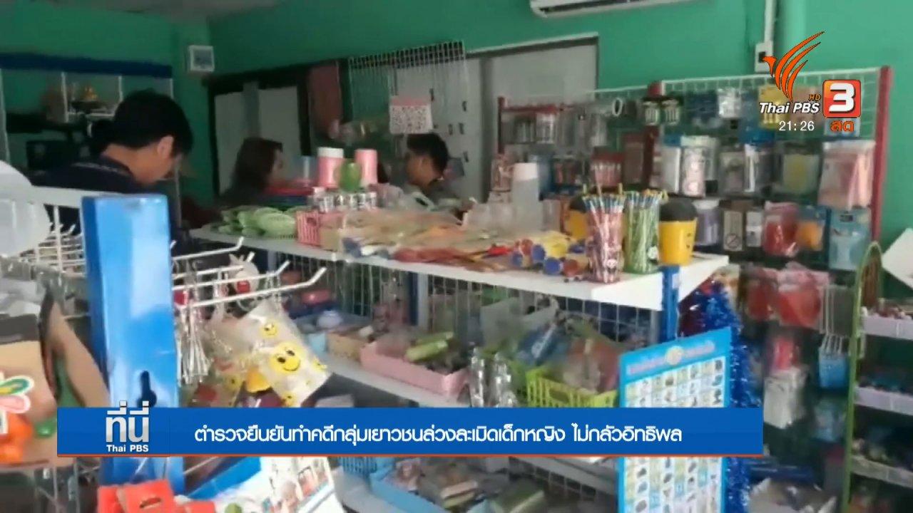 ที่นี่ Thai PBS - ตำรวจยืนยันทำคดีล่วงละเมิดทางเพศเด็กหญิงตามหลักฐาน