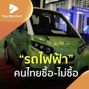 """""""รถไฟฟ้า"""" คนไทยซื้อ-ไม่ซื้อ"""