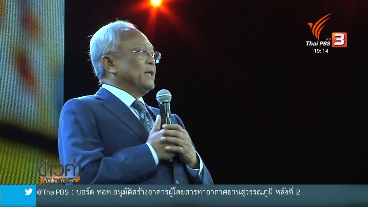 ข่าวค่ำ มิติใหม่ทั่วไทย - พลังประชารัฐคิกออฟลุยเปิดเวทีใหญ่ 5 จังหวัด