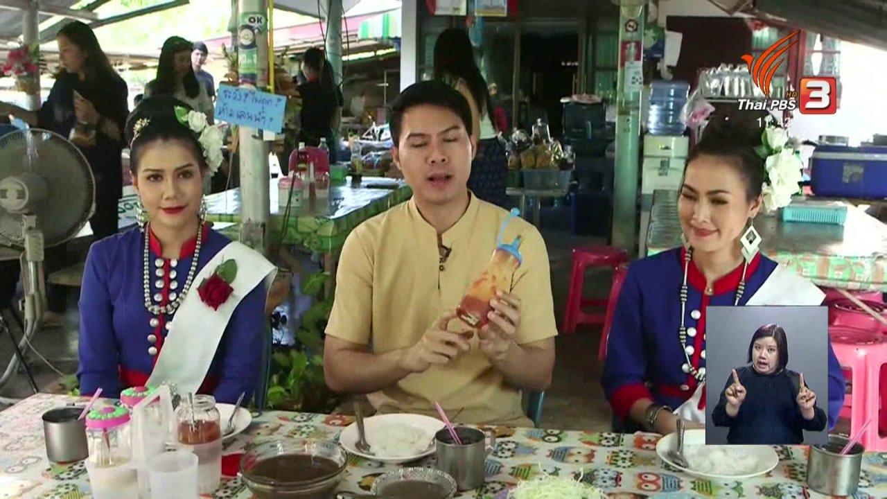 จับตาสถานการณ์ - ตะลุยทั่วไทย : ขนมจีนน้ำนัว