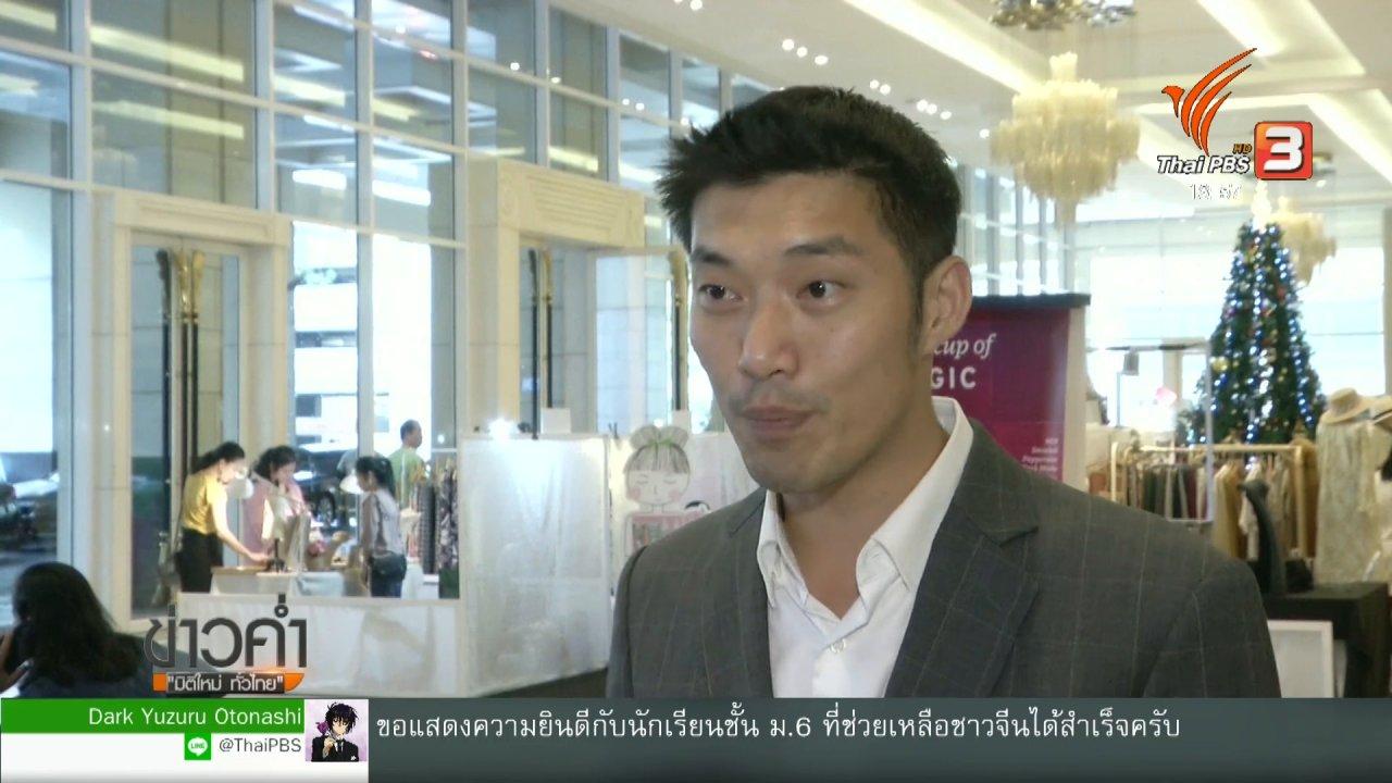 ข่าวค่ำ มิติใหม่ทั่วไทย - พรรคอนาคตใหม่ ย้ำเสถียรภาพ - เอกภาพพรรค