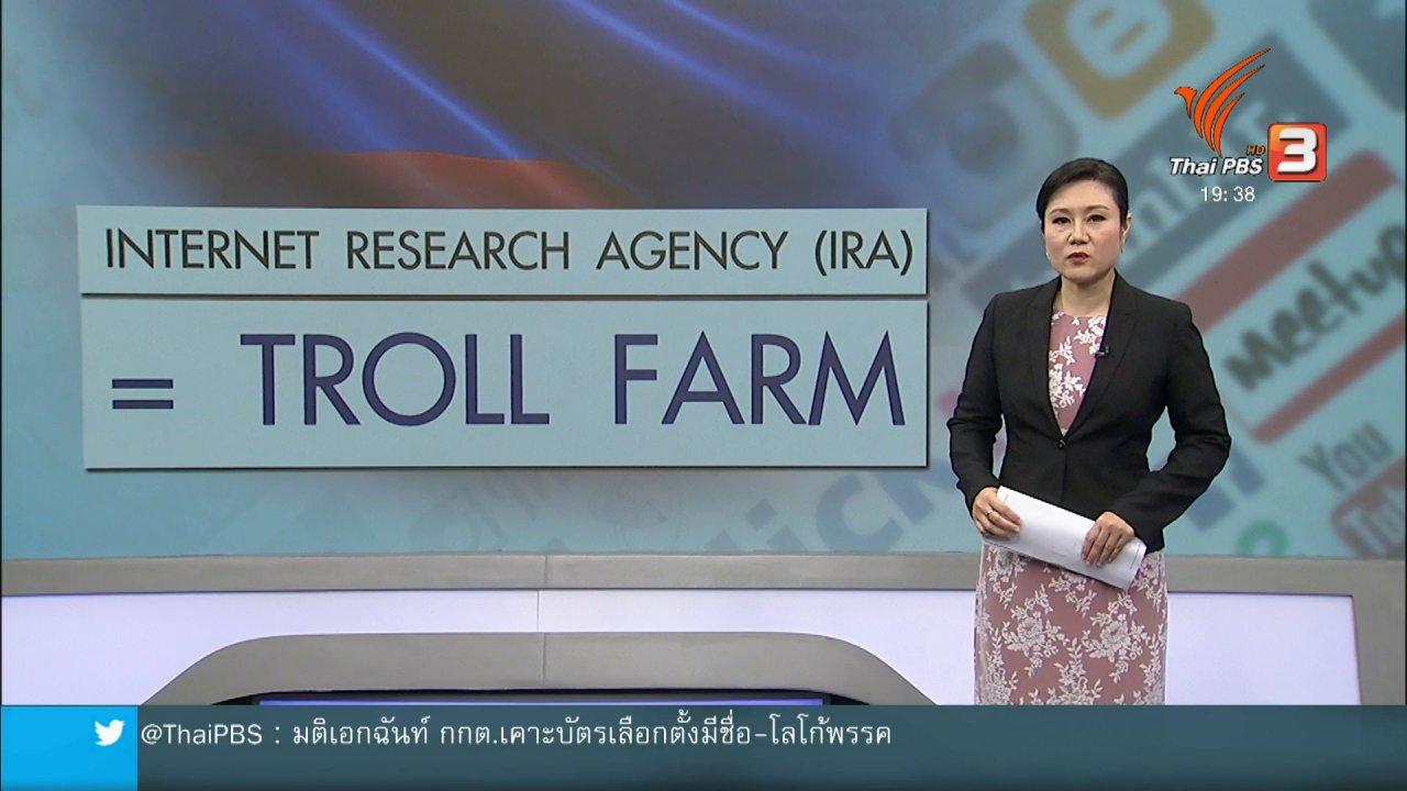 ข่าวค่ำ มิติใหม่ทั่วไทย - วิเคราะห์สถานการณ์ต่างประเทศ : สื่อออนไลน์ เครื่องมือป่วนโลกยุคใหม่