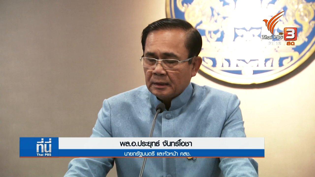 ที่นี่ Thai PBS - ตรวจสอบทุจริตระบายข้าวล็อต 2