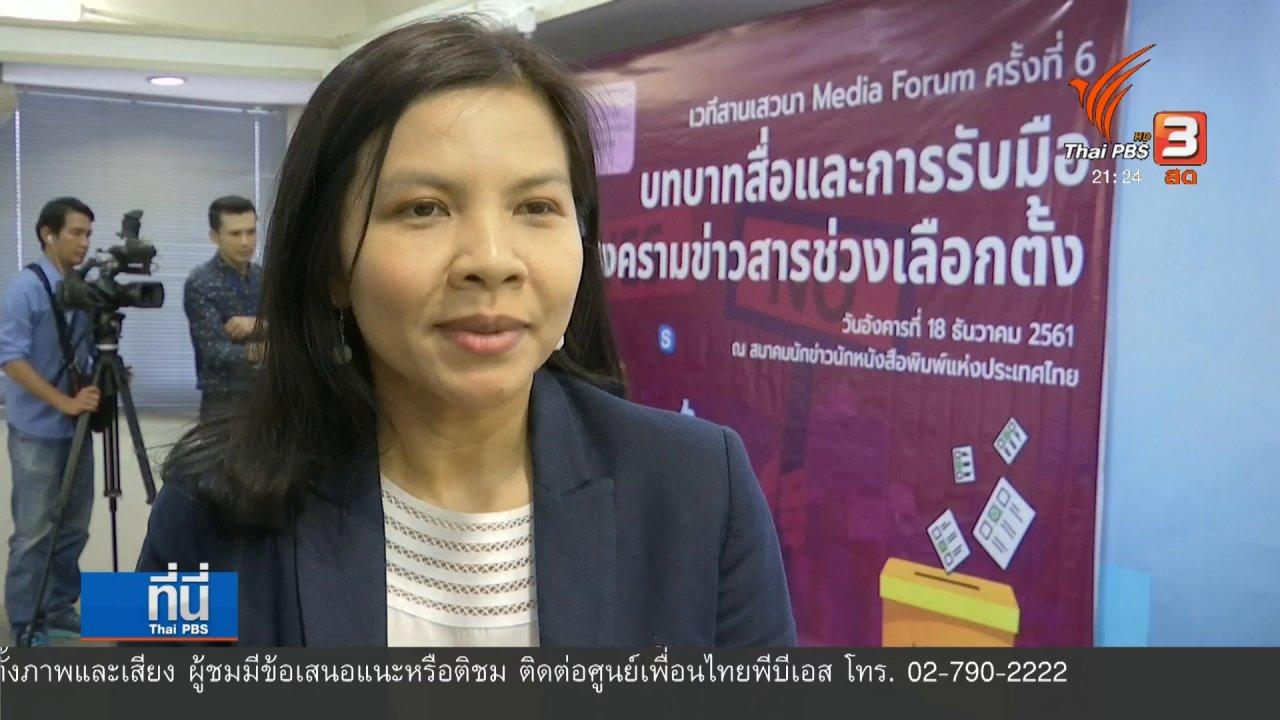 ที่นี่ Thai PBS - สื่อรับมือข่าวสารช่วงเลือกตั้ง