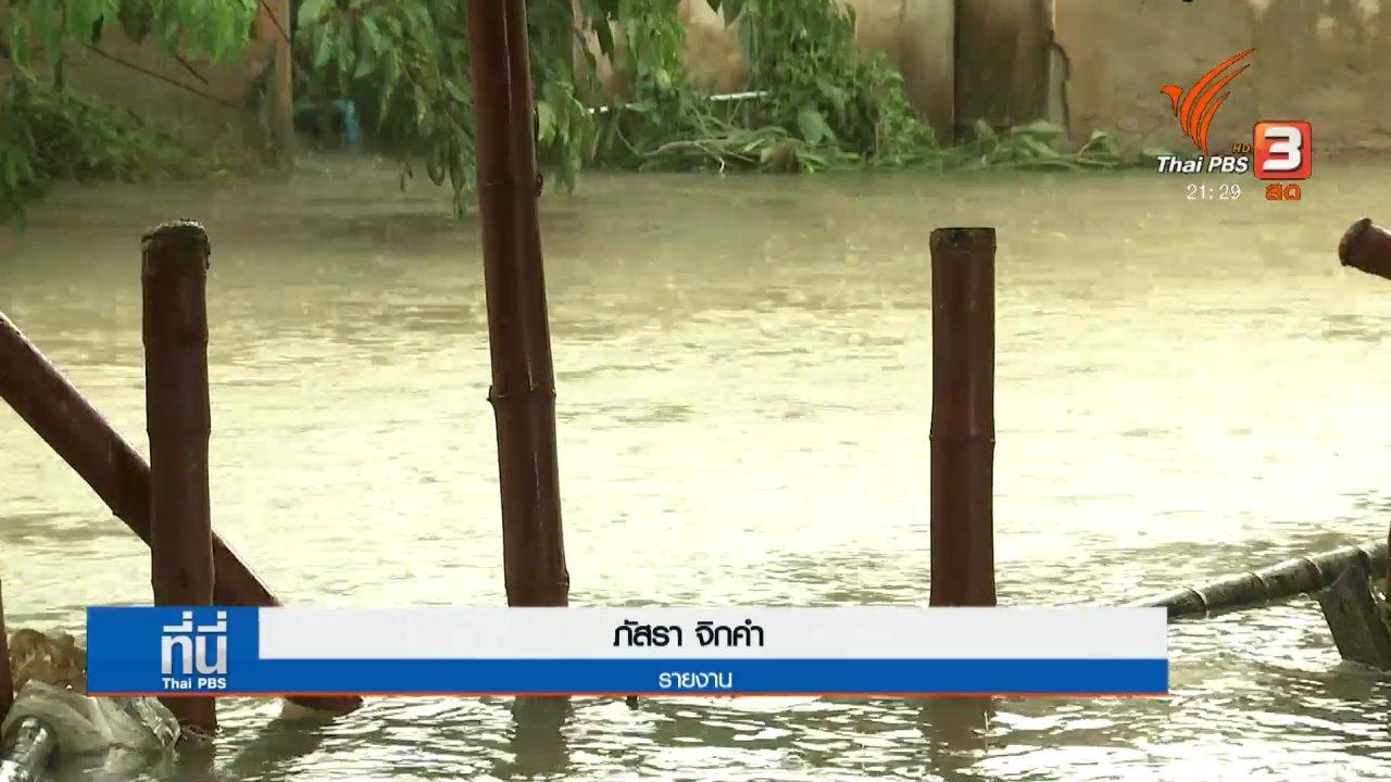 ที่นี่ Thai PBS - คัดค้านโครงการขุดคลอง จ.นครศรีธรรมราช