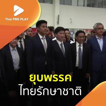 ยุบพรรคไทยรักษาชาติ