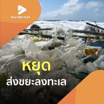 หยุด ส่งขยะลงทะเล
