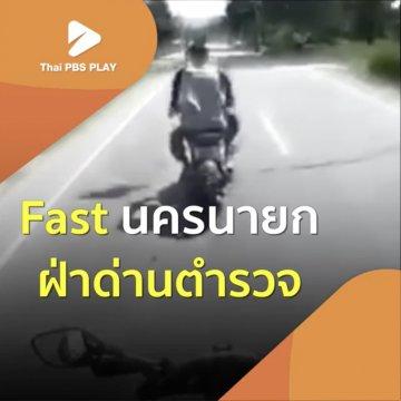 Fast นครนายก ฝ่าด่านตำรวจ