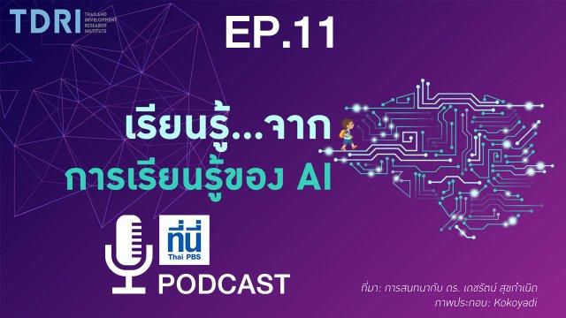 Podcast คิดยกกำลังสอง : EP11. เรียนรู้…จากการเรียนรู้ของ AI
