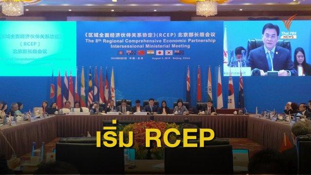การประชุมอาร์เซ็ป ณ กรุงปักกิ่ง สาธารณรัฐประชาชนจีน