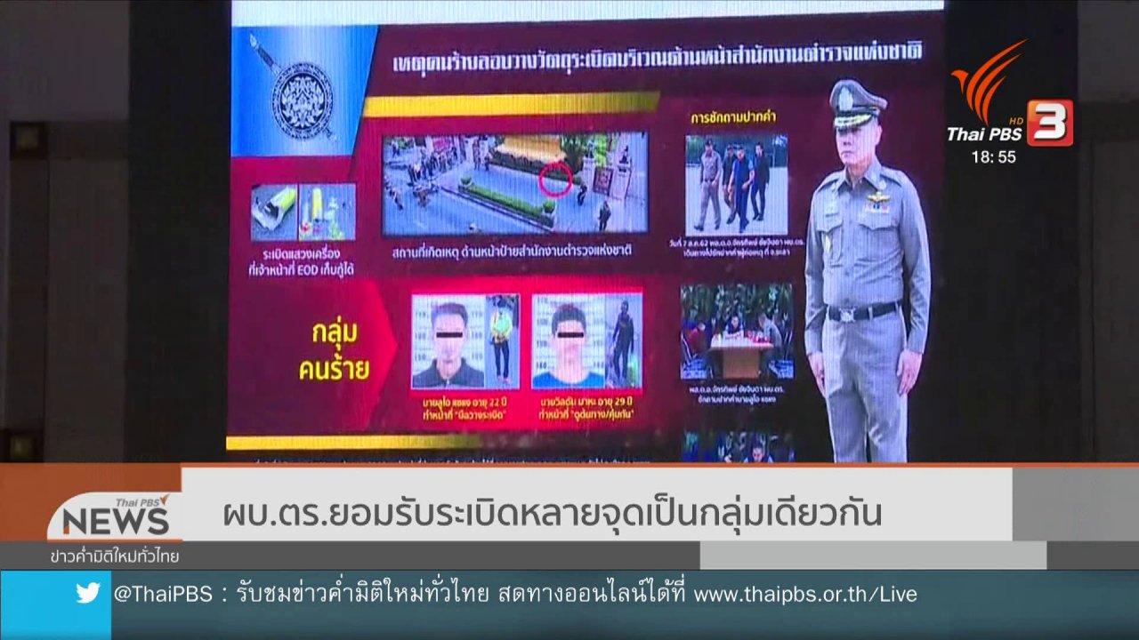 ข่าวค่ำ มิติใหม่ทั่วไทย - ผบ.ตร.ยอมรับระเบิดหลายจุดเป็นกลุ่มเดียวกัน