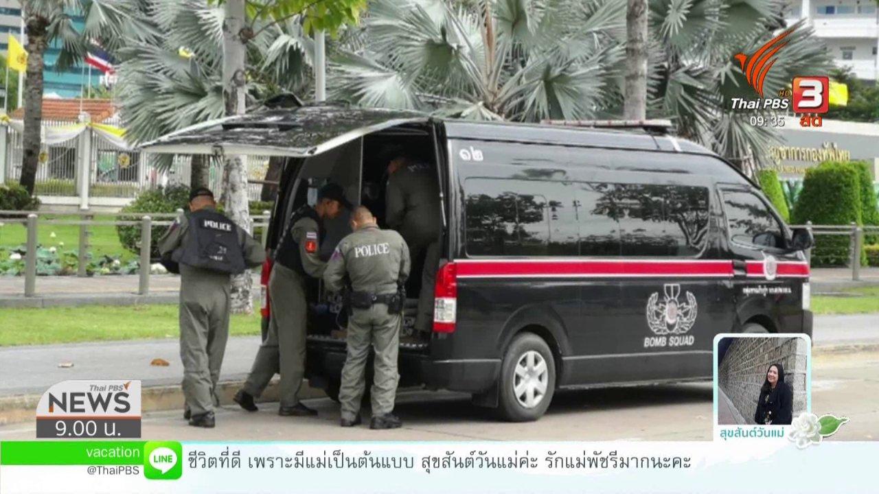 ข่าว 9 โมง - แตกประเด็นข่าว : เหตุการณ์รอบวางระเบิด