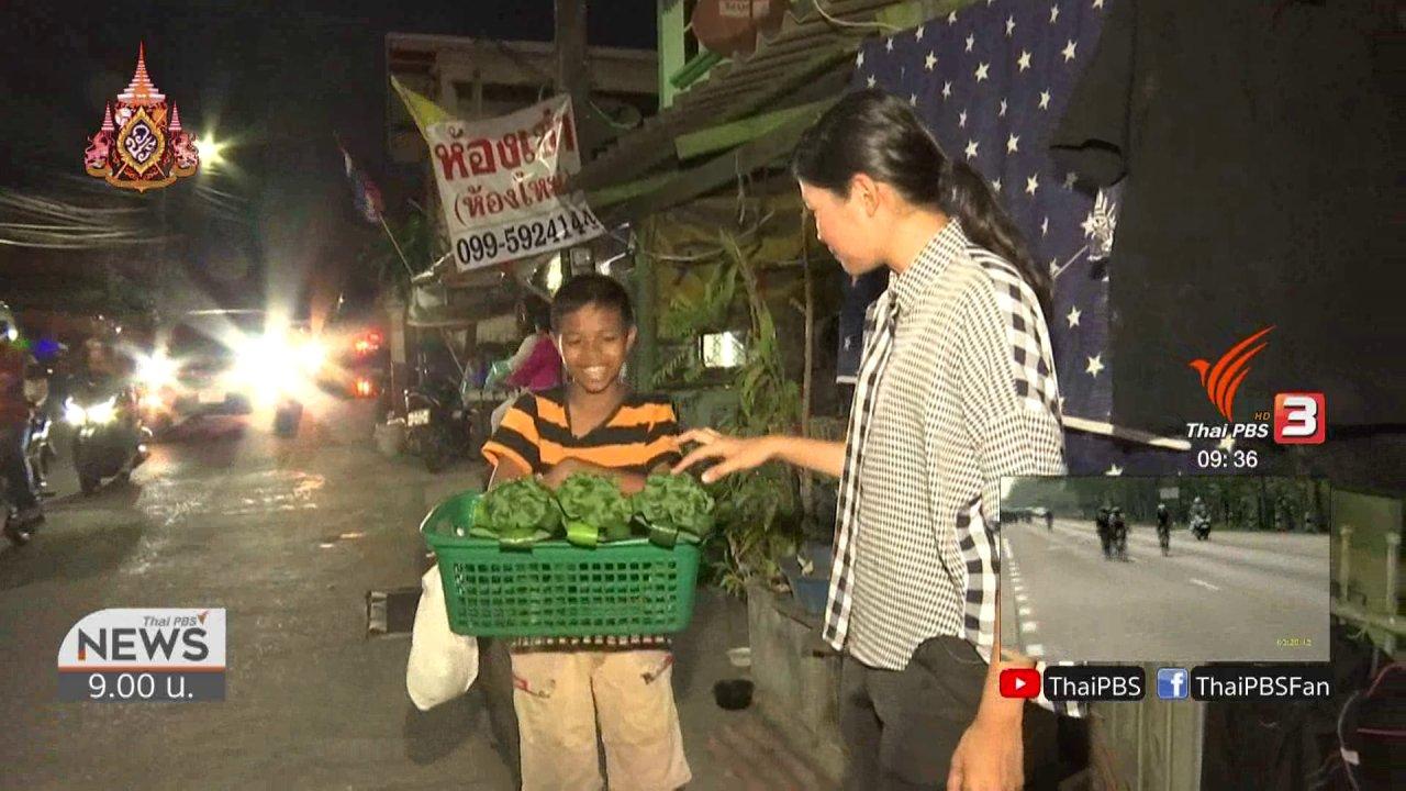 ข่าว 9 โมง - ชีวิตติดดิน : พ่อค้านักเรียน ป.6 ขายกุหลาบใบเตยหอม