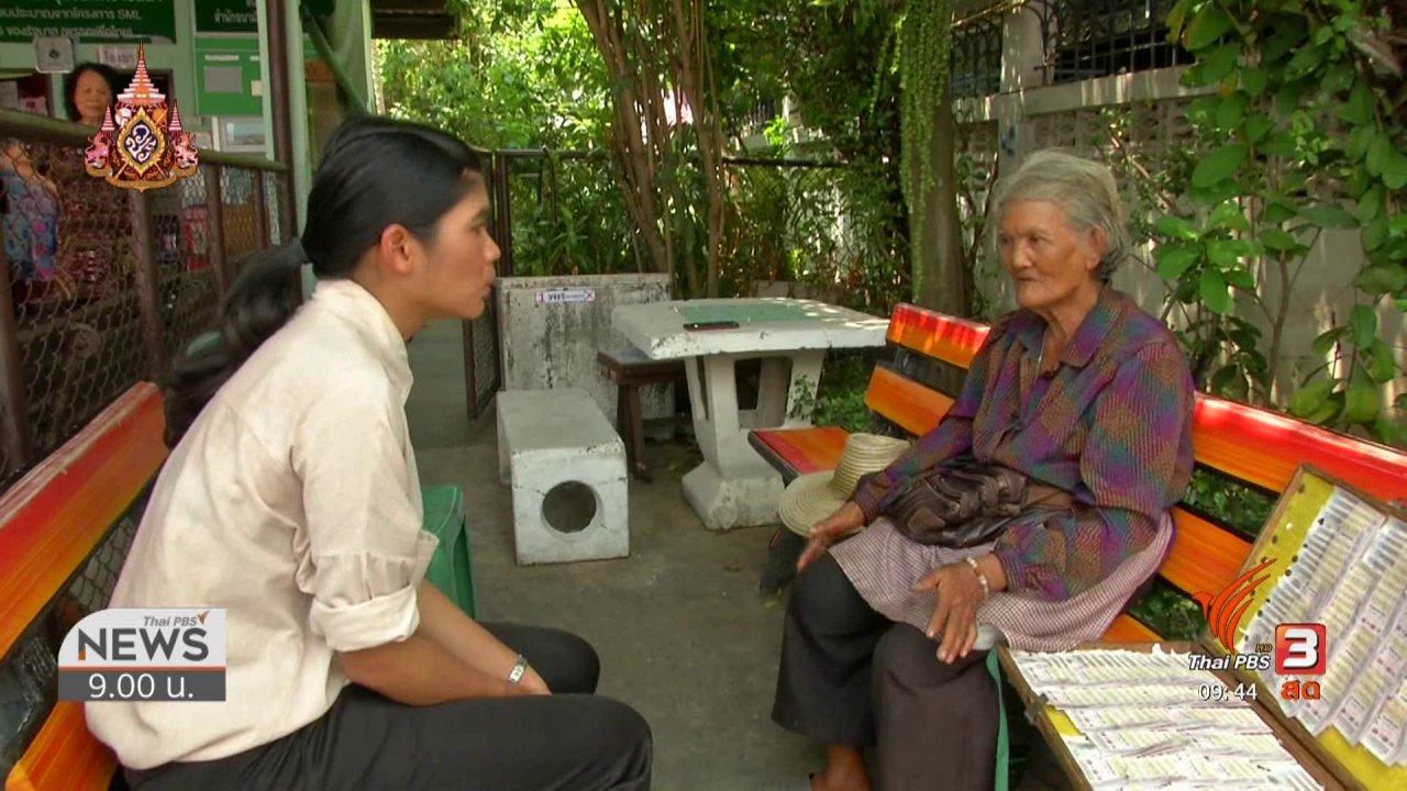 ข่าว 9 โมง - ชีวิตติดดิน : คุณยายประทวน แม่ค้าผลไม้ วัย 80 ปี (13 เม.ย.62)