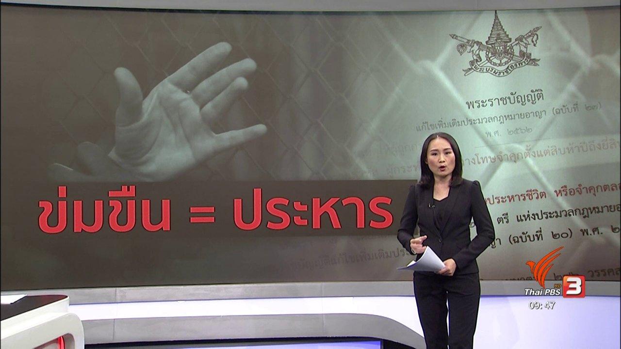 ข่าว 9 โมง - แตกประเด็นข่าว :  อาชญากรรมทางเพศต่อเด็กและผู้ใต้อำนาจ