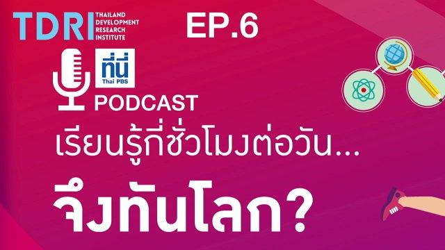 Podcast คิดยกกำลังสอง : EP06. เรียนรู้กี่ชั่วโมงต่อวัน...จึงทันโลก