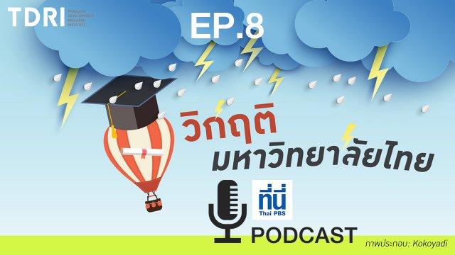 Podcast คิดยกกำลังสอง : EP08. วิกฤตมหาวิทยาลัยไทย