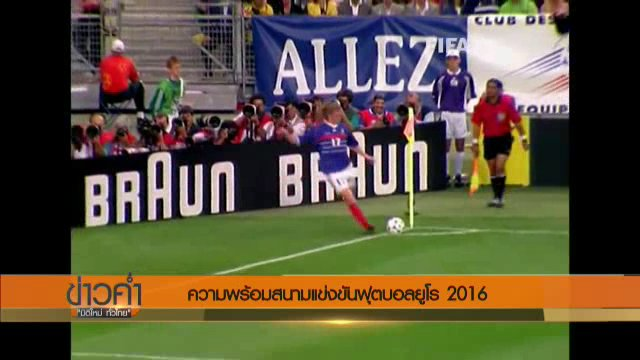 ส่องความพร้อมสนามที่ใช้ในการแข่งขันฟุตบอลยูโร 2016