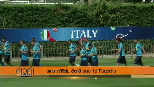 """""""คอนเต้"""" เชื่ออิตาลีคว้าชัยเหนือสเปนในฟุตบอลยูโร แม้สถิติเป็นรองแชมป์เก่า"""